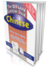 Learn Chinese (Mandarin) - 100 Word Exercise Book Chinese (Mandarin)