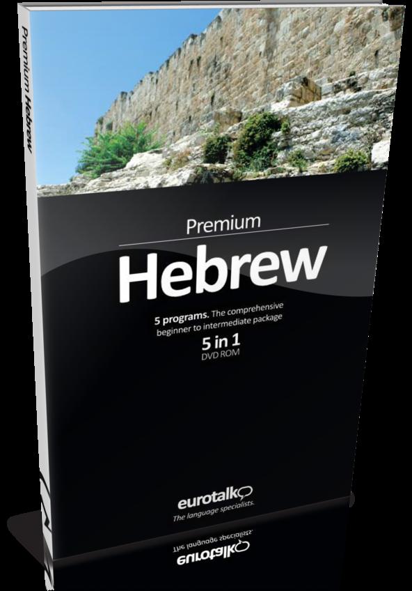 premium-set-hebrew