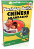 Vocabulary Builder Chino (Mandarín)